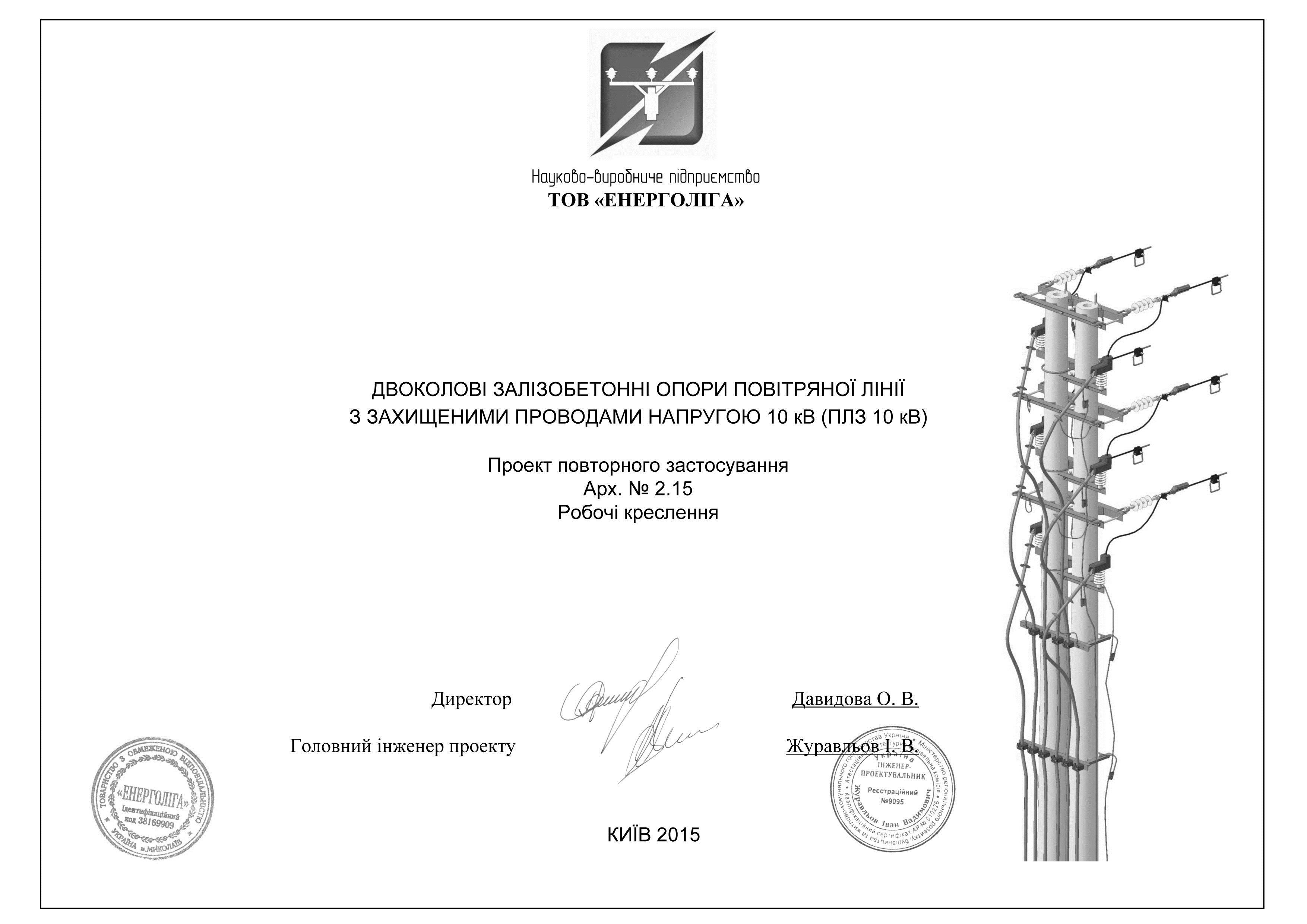 Типовой проект железобетонной опоры жби заводы в красноярске